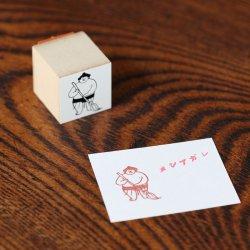 Photo2: Ohagiyama Stamp